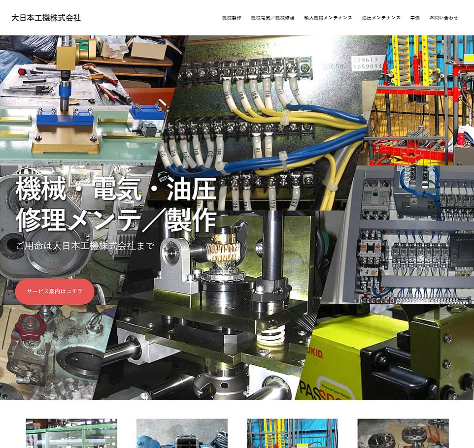 機械製作・メンテナンスサイト制作
