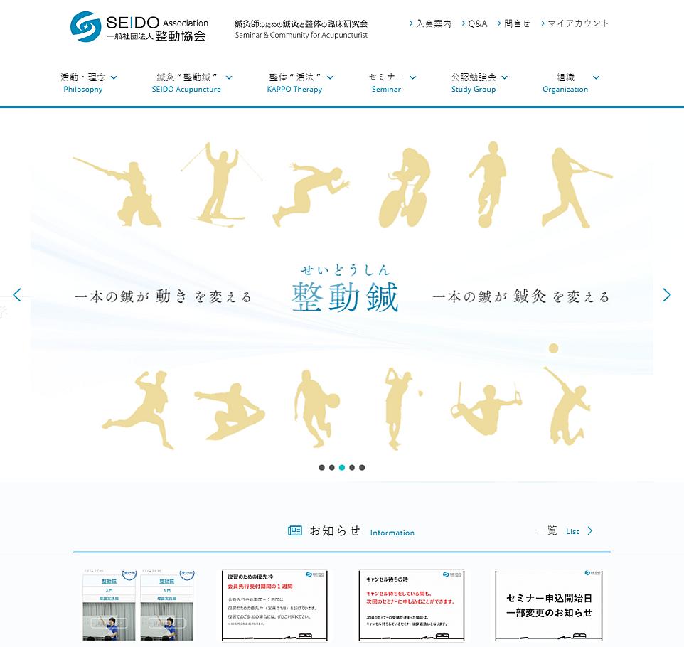 会員・セミナー管理サイト構築