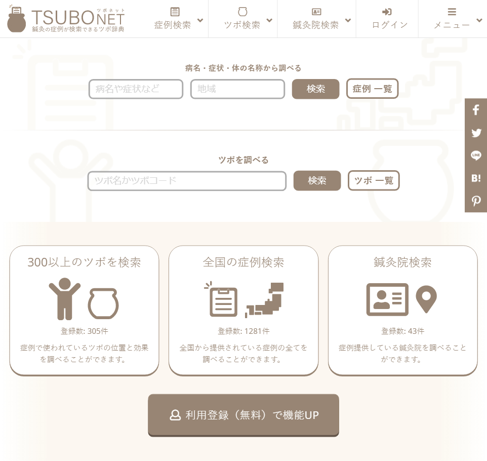 ツボ・症例・会員登録 ポータルサイト構築