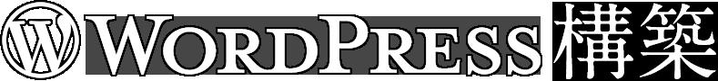 Wordpress構築サービス