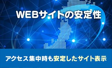 WEBサイトの安定性|アクセス集中時も安定したサイト表示