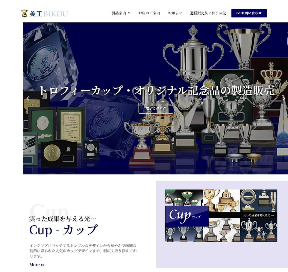 商品を販売するサイトのイメージ