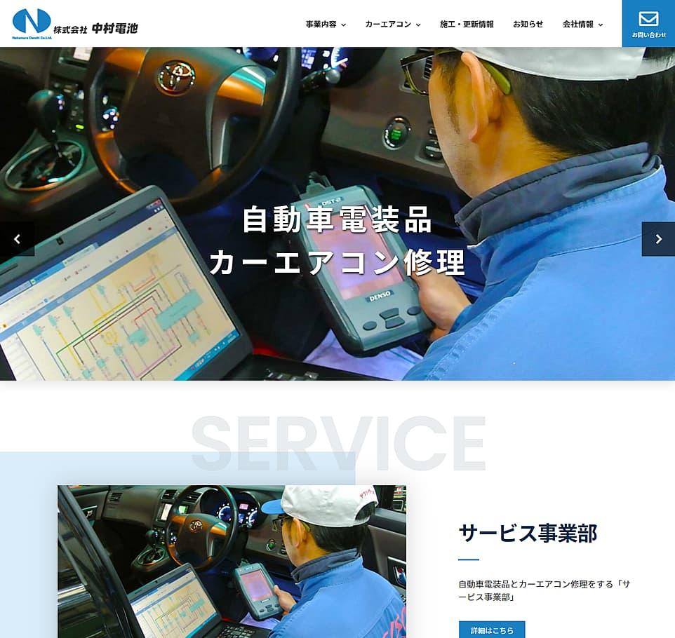 自動車整備関係サイト制作